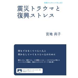 震災トラウマと復興ストレス 電子書籍版 / 宮地尚子|ebookjapan
