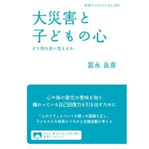 大災害と子どもの心 電子書籍版 / 冨永良喜|ebookjapan