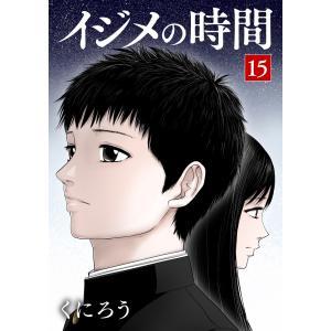 イジメの時間 (15) 電子書籍版 / くにろう|ebookjapan