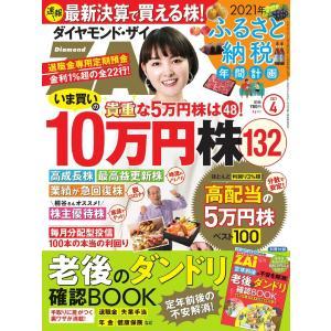 ダイヤモンドZAi 2021年4月号 電子書籍版 / ダイヤモンドZAi編集部|ebookjapan