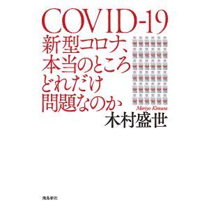 新型コロナ、本当のところどれだけ問題なのか 電子書籍版 / 著者:木村盛世 ebookjapan