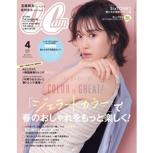 CanCam 2021年4月号 電子書籍版 / CanCam編集部|ebookjapan