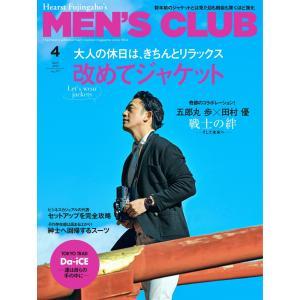 メンズクラブ 2021年4月号 電子書籍版 / メンズクラブ編集部|ebookjapan