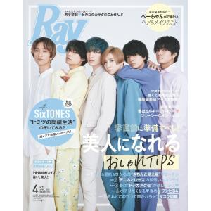 Ray 2021年4月号 電子書籍版 / Ray編集部|ebookjapan