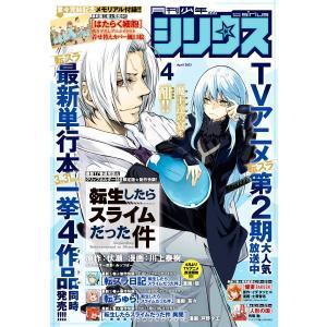 月刊少年シリウス 2021年4月号 [2021年2月26日発売] 電子書籍版|ebookjapan