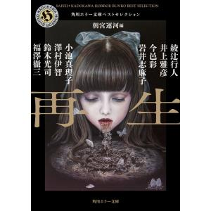 再生 角川ホラー文庫ベストセレクション 電子書籍版|ebookjapan