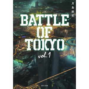 小説 BATTLE OF TOKYO vol.1 電子書籍版 / ノベライズ:月島総記|ebookjapan