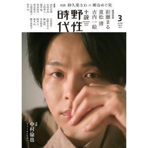 小説 野性時代 第208号 2021年3月号 電子書籍版 / 編:小説野性時代編集部 ebookjapan