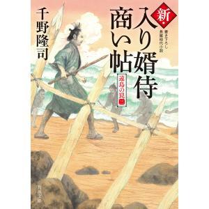 新・入り婿侍商い帖 遠島の罠(三) 電子書籍版 / 著者:千野隆司|ebookjapan