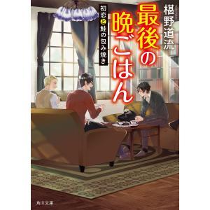 最後の晩ごはん 初恋と鮭の包み焼き 電子書籍版 / 著者:椹野道流|ebookjapan