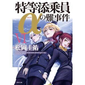 特等添乗員αの難事件 VI 電子書籍版 / 著者:松岡圭祐|ebookjapan