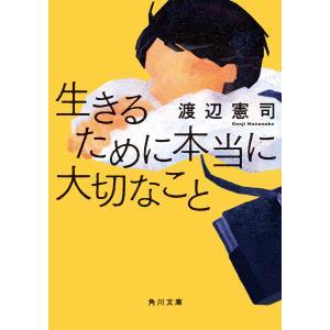 生きるために本当に大切なこと 電子書籍版 / 著者:渡辺憲司|ebookjapan