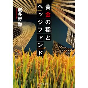 黄金の稲とヘッジファンド 電子書籍版 / 著者:波多野聖|ebookjapan