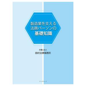 製造業を支える法務パーソンの基礎知識 電子書籍版 / 弁護士法人苗村法律事務所|ebookjapan