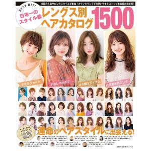 BEST HIT! 日本一のスタイル数 レングス別ヘアカタログ1500 電子書籍版 / 主婦の友社