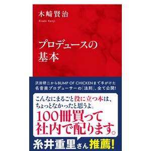 プロデュースの基本(インターナショナル新書) 電子書籍版 / 木崎賢治 ebookjapan