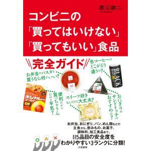 コンビニの「買ってはいけない」「買ってもいい」食品 電子書籍版 / 渡辺雄二|ebookjapan