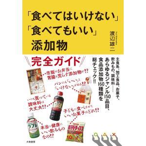 「食べてはいけない」「食べてもいい」添加物 電子書籍版 / 渡辺雄二