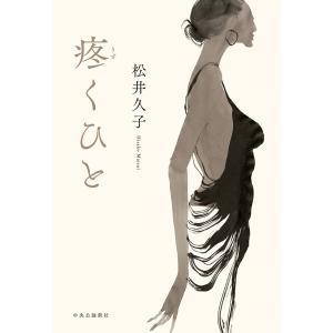 疼くひと 電子書籍版 / 松井久子 著 ebookjapan