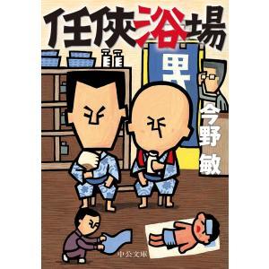 任侠浴場 電子書籍版 / 今野敏 著|ebookjapan