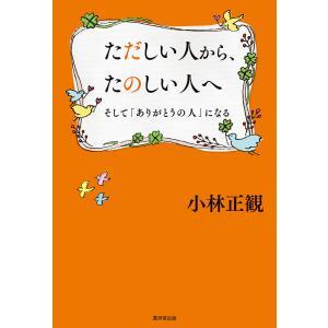 ただしい人からたのしい人へ 電子書籍版 / 小林正観|ebookjapan