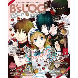 B's-LOG 2021年4月号 電子書籍版 / B's-LOG編集部|ebookjapan