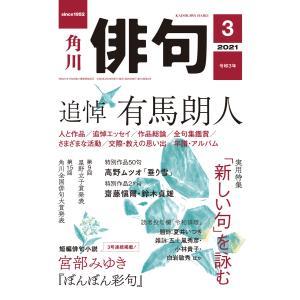 俳句 2021年3月号 電子書籍版 / 編:角川文化振興財団|ebookjapan