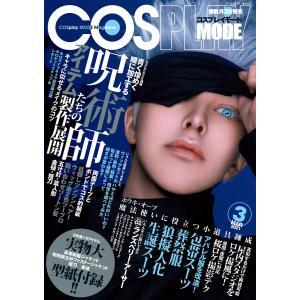 コスプレイモード 2021年3月号 電子書籍版 / 編集:コスプレイモード編集部|ebookjapan