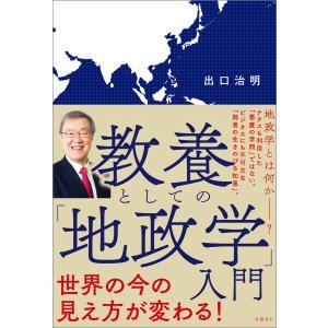 【初回50%OFFクーポン】教養としての「地政学」入門 電子書籍版 / 著:出口治明 ebookjapan