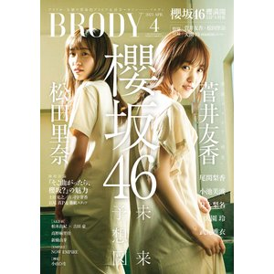 BRODY(ブロディ) 2021年4月号 電子書籍版 / 編:BRODY編集部|ebookjapan