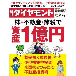 週刊ダイヤモンド 2021年2月27日号 電子書籍版 / 週刊ダイヤモンド編集部|ebookjapan