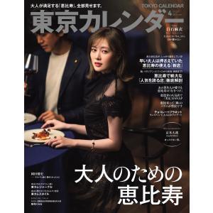 東京カレンダー 2021年4月号 電子書籍版 / 東京カレンダー編集部|ebookjapan
