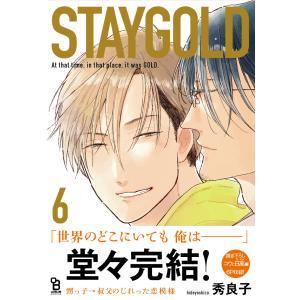 STAYGOLD (6)【特典付】 電子書籍版 / 秀良子|ebookjapan