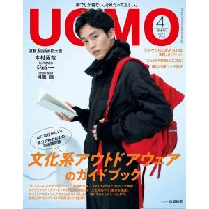UOMO 2021年4月号 電子書籍版 / 集英社|ebookjapan