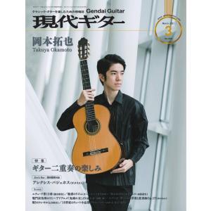月刊現代ギター 2021年3月号 No.690 電子書籍版 / 月刊現代ギター編集部|ebookjapan