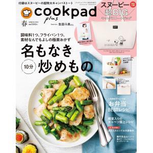 クックパッド プラス 2021年春号 電子書籍版 / クックパッド プラス編集部 ebookjapan