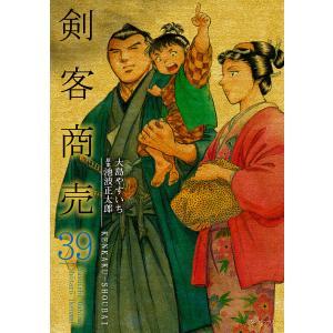 剣客商売 (39)[コミック] 電子書籍版 / 大島やすいち 原案:池波正太郎|ebookjapan