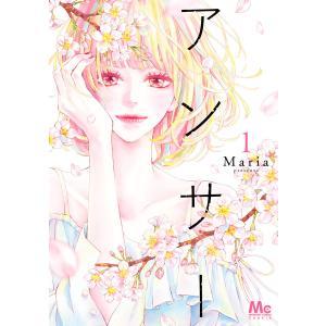 アンサー (1) 電子書籍版 / Maria|ebookjapan