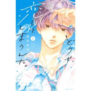 【初回50%OFFクーポン】どうせ、恋してしまうんだ。 (1) 電子書籍版 / 満井春香