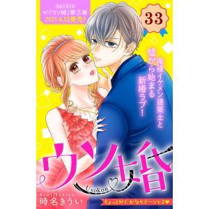 ウソ婚 分冊版 (33) 電子書籍版 / 時名きうい|ebookjapan