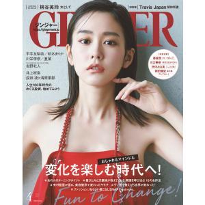GINGER[ジンジャー] 2021年4月号 電子書籍版 / 著:幻冬舎|ebookjapan
