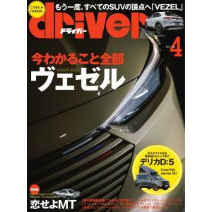 driver(ドライバー) 2021年4月号 電子書籍版 / driver(ドライバー)編集部|ebookjapan