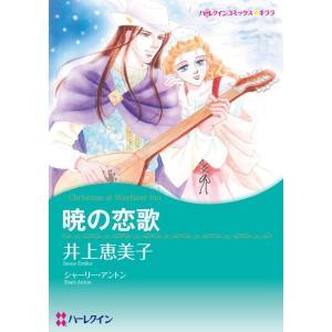 ハーレクイン ヒストリカルセット 2021年 vol.1 電子書籍版 / 井上恵美子 原作:シャーリー・アントン|ebookjapan