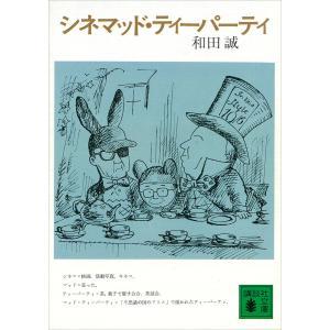 シネマッド・ティーパーティ 電子書籍版 / 和田誠|ebookjapan