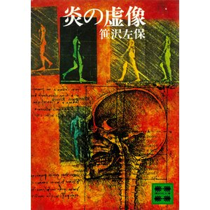 炎の虚像 電子書籍版 / 笹沢左保|ebookjapan