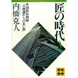 匠の時代 第3巻 電子書籍版 / 内橋克人|ebookjapan