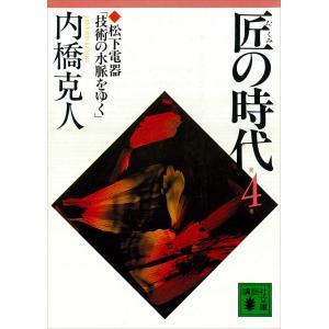 匠の時代 第4巻 電子書籍版 / 内橋克人|ebookjapan