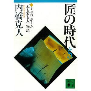 匠の時代 第5巻 電子書籍版 / 内橋克人|ebookjapan