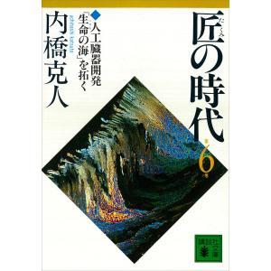 匠の時代 第6巻 電子書籍版 / 内橋克人|ebookjapan