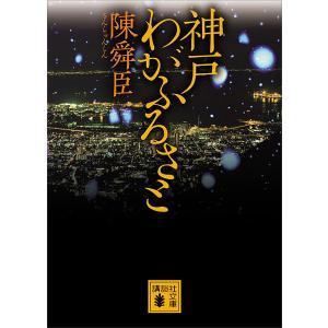 神戸 わがふるさと 電子書籍版 / 陳舜臣|ebookjapan